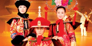WIN TICKETS TO THE LAST EMPEROR